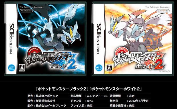 Pokemon Nero 2 e Pokemon Bianco 2: le boxart giapponesi