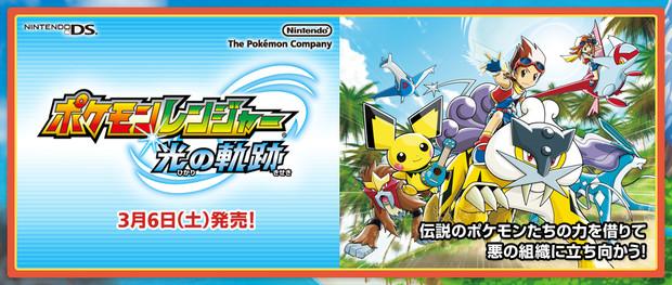 Aperto il sito ufficiale di Pokemon Ranger: Path of Light