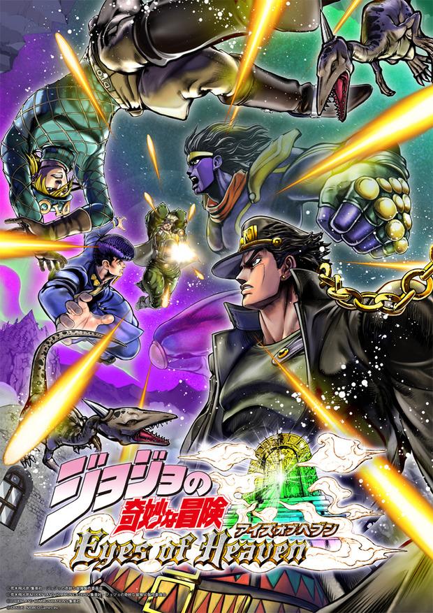 Jojo's Bizarre Adventure Eyes of Heaven: screenshot e artwork