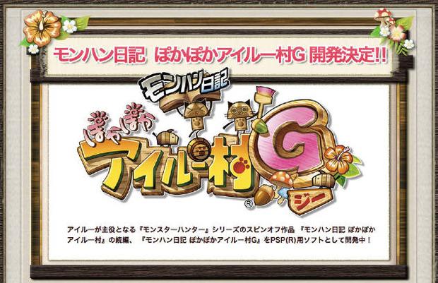 Annunciato in Giappone il seguito di Monster Hunter Diary