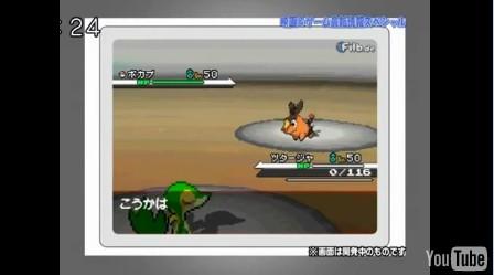 Pokemon Black / White, le battaglie si mostrano in un video