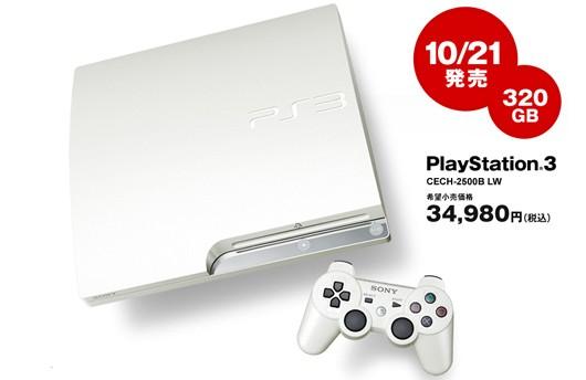 Una PlayStation 3 Slim bianca da 320 GB in arrivo in Giappone