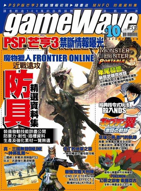 Monster Hunter 3, è in arrivo una versione PSP? [UPDATE]