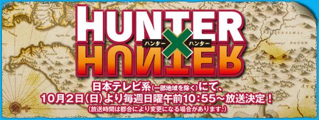 Hunter x Hunter, la serie animata si concluderà alla 148° puntata - Notizia