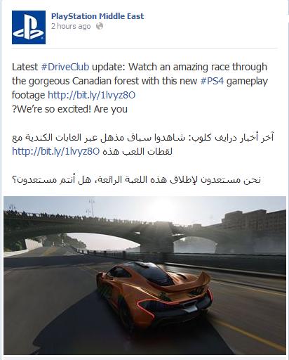 Driveclub: Sony promuove il gioco sui social network usando immagini di Forza Motorsport 5