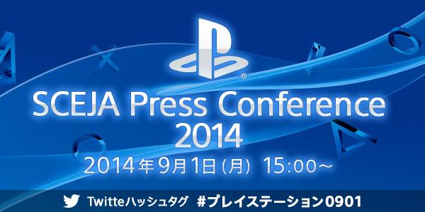 Sony: conferenza stampa annunciata per il primo settembre