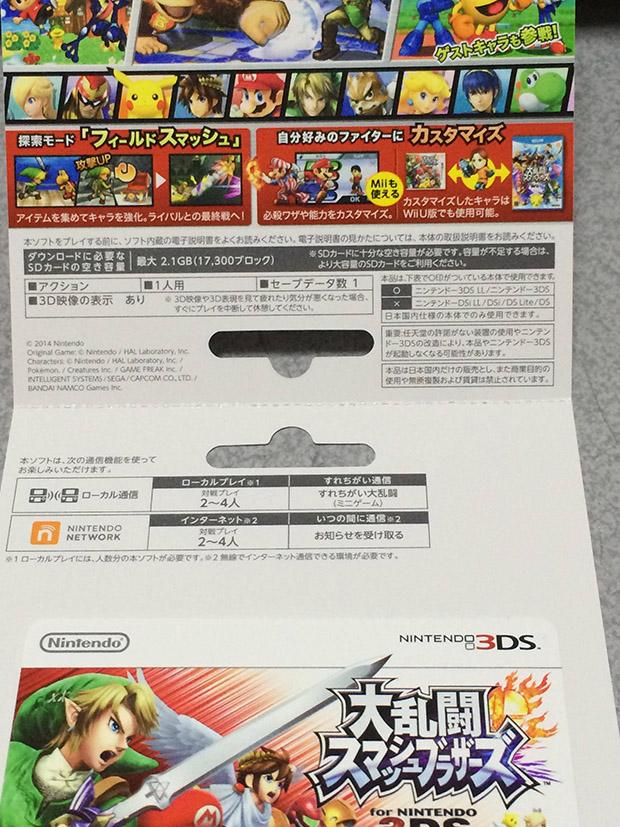Super Smash Bros. per Nintendo 3DS: dimensioni pari a 2.1 GB