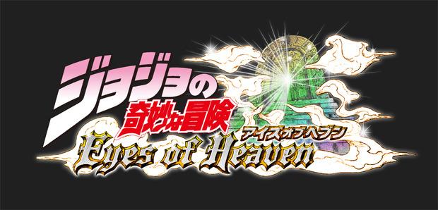 JoJo's Bizarre Adventure Eyes of Heaven: aperto il sito ufficiale