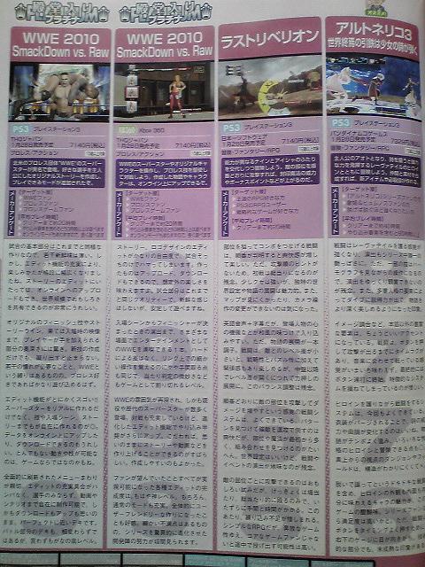 I voti di Famitsu (20/01)