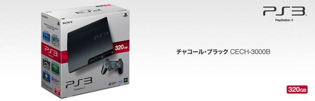 PlayStation 3: debutterà questo mese in Giappone un nuovo modello a basso consumo energetico