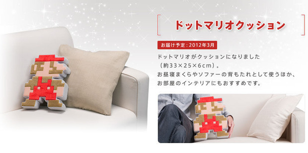 Un cuscino a forma di Mario in regalo nello Star Catalogo Nintendo in Giappone