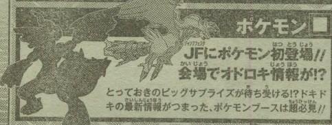 Una 'Grande sorpresa' Pokemon al Jump Festa