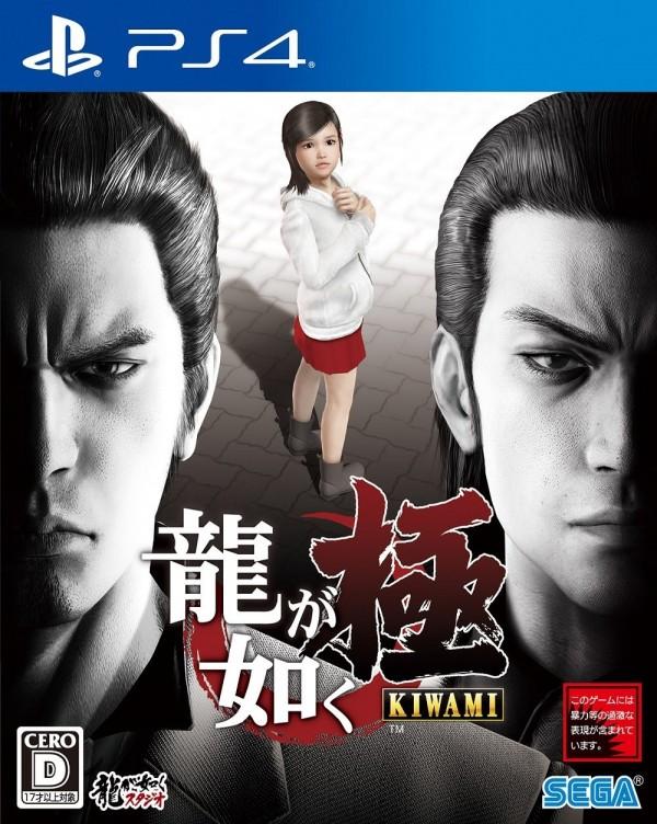 Yakuza Kiwami: pubblicata la copertina giapponese