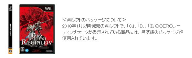 Nintendo Wii: custodie nere per i titoli maturi in Giappone