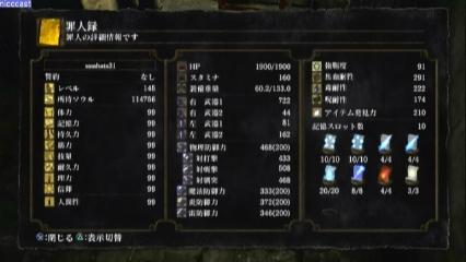 Dark Souls: chi gioca in anticipo subirà le ire di From Software