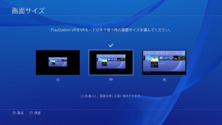 Playstation VR: emerge qualche dettaglio sulla Cinematic Mode