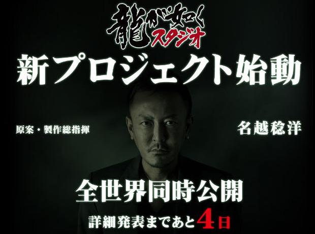 Yakuza Studio e Toshihiro Nagoshi preannunciano un nuovo progetto
