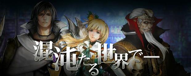 Square Enix preannuncia un nuovo titolo