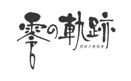 Annunciato Legend of Heroes: Zero no Kiseki in Giappone