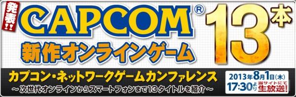 Capcom Online Games annuncerà 13 nuovi titoli il 1 Agosto
