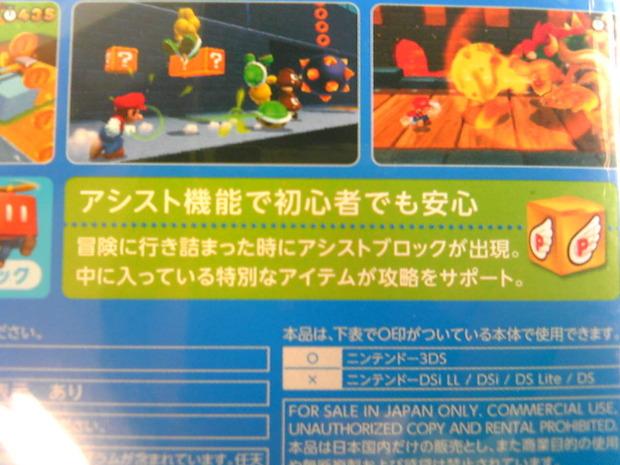 Super Mario 3D Land: dettagli per Spotpass e super guida
