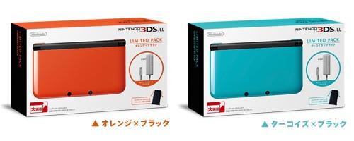 Nintendo 3DS XL: due nuovi colori in Giappone