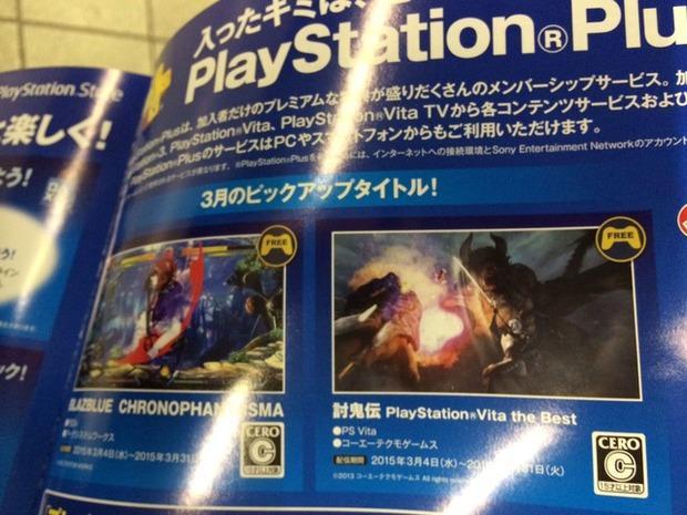 Un catalogo svela i titoli di marzo della Instant Game Collection giapponese