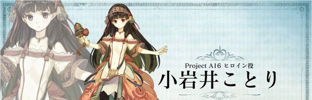 Atelier Shallie: Alchemists of the Dusk Sea arriverà in Europa - Notizia