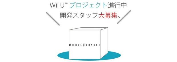 Monolith, gli sviluppatori di Xenoblade al lavoro su un titolo per Wii U