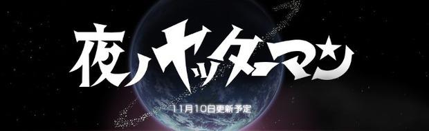 Yoru no Yatterman, un promo dalla nuova serie animata della Tatsunoko Productions - Notizia