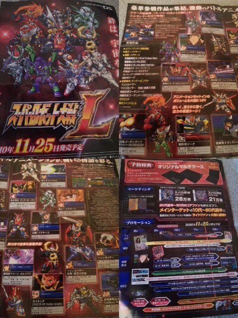 Annunciato Super Robot Wars L per Nintendo DS