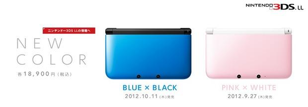 Nintendo 3DS XL: in Giappone arriva la colorazione blue