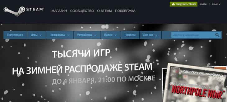 [Aggiornata] Steam: problemi di accesso durante la sera di Natale