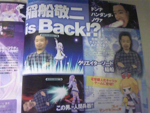 Keiji Inafune apparirà in Hyperdimensional Neptunia m2k