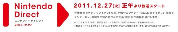 Alla conferenza Nintendo Direct di domani verranno mostrati i titoli del primo trimestre 2012
