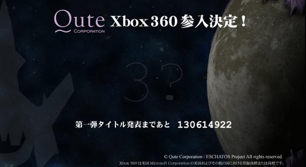 Qute Corporation: countdown per un misterioso gioco
