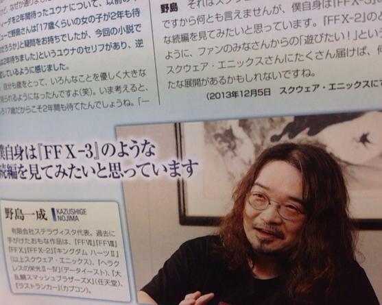 Final Fantasy X-3: Kazushige Nojima esprime il suo interesse nel progetto