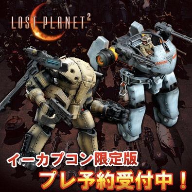 Capcom annuncia una limited edition giapponese per Lost Planet 2