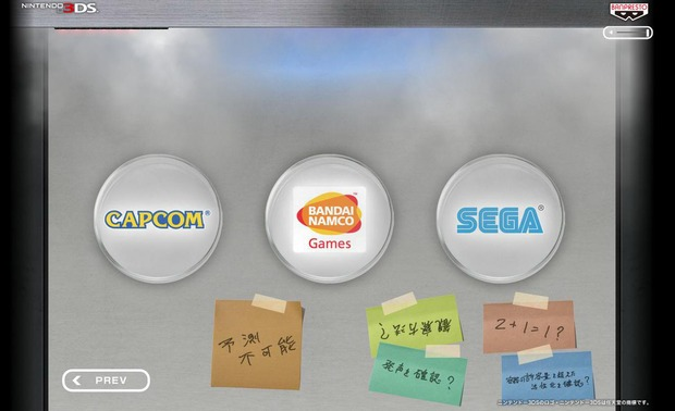 Il misterioso sito teaser del videogioco per Nintendo 3DS di Capcom, SEGA e Namco si è nuovamente aggiornato