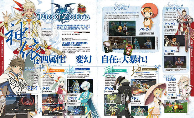 Tales of Zestiria: nuova scan da Dengeki