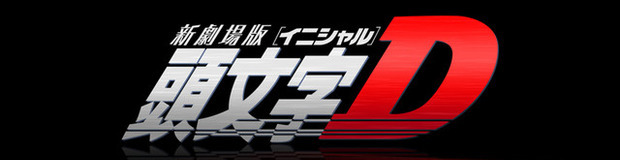 New Initial D the Movie Legend 2: Racer, un teaser trailer ed uno spot tv dalla pellicola animata