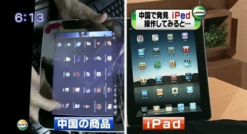 iPed: il clone dell'iPad già disponibile in Cina