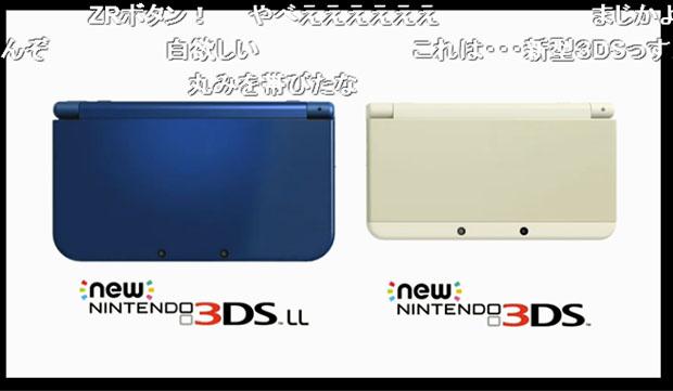 Nintendo 3DS: nuovi modelli annunciati per il Giappone [aggiornata]