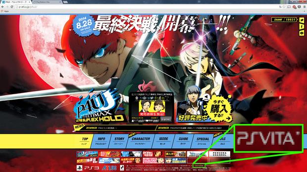 Persona 4 Arena Ultimax potrebbe arrivare su PlayStation Vita