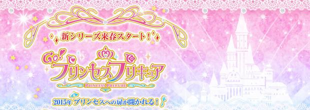 Go! Princess Precure, nuovo anime televisivo per le Pretty Cure - Notizia