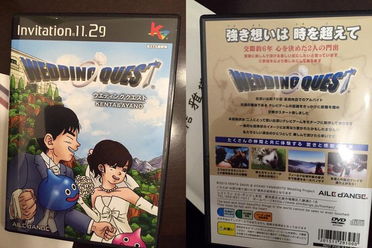 Inviti di matrimonio a tema Dragon Quest, l'originale idea di una coppia giapponese