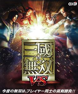 Dynasty Warriors Vs supporterà Street Pass e Spot Pass. Nuove informazioni dal Giappone