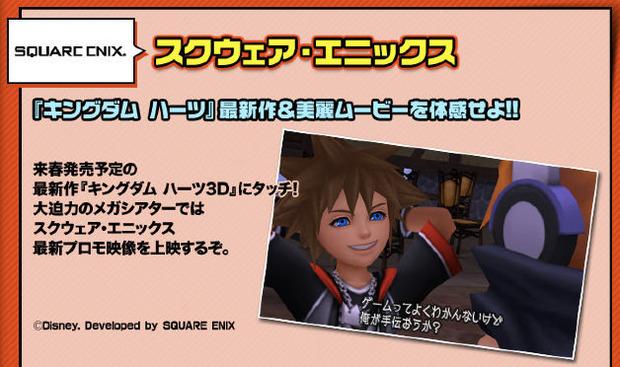Kindgom Hearts 3D sarà giocabile alla Jump Festa